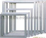 线路板印花电子五金塑胶厂丝网印刷网板制作用丝印网框