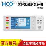 维鼎康联智慧病房呼叫系统IP数字智护床头机