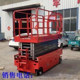 移动式升降平台 液压式维修车电动剪叉式升降台
