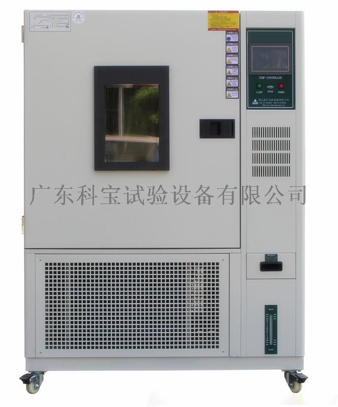高低温试验箱 温度波动试验 小型高低温试验箱