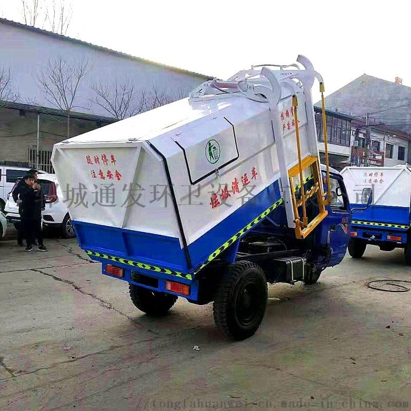 挂桶自卸垃圾车 时风三轮4立方垃圾车