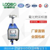小流量高负压LB-2710型空气氟化物采样器