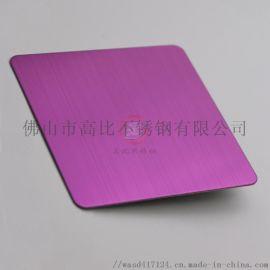 佛山  316粉色不锈钢拉丝装潢板 彩色拉丝板