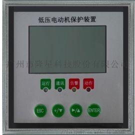 低压电动机保护微机保护继保,马达保护器