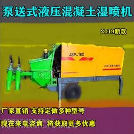 甘肃甘南湿喷机隧道车载湿喷机视频