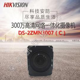 海康威视30倍210万百万高清激光云台摄像机DS-2ZMN3007C