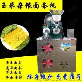 自熟杂粮玉米面条机冷面机凉面机米粉机五谷杂粮机器