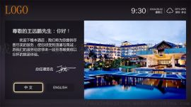 酒店IPTV直播互动点播解决方案