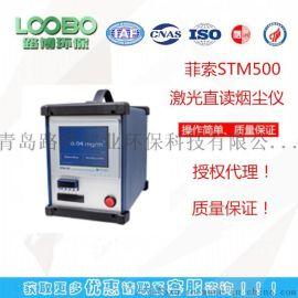济南热销的德国菲索STM 500激光直读烟尘分析仪