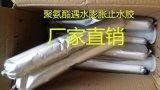 厂家直销丰德牌单组份聚氨酯遇水膨胀止水胶150757306090
