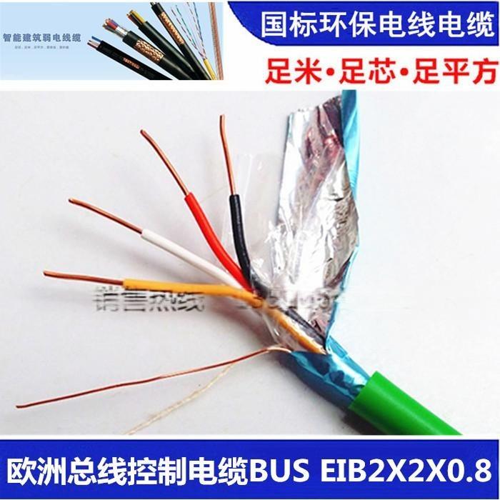 特价KNX/EIB欧洲总线BUS控制电缆EIB2X2X0.8智能开关灯控线100米