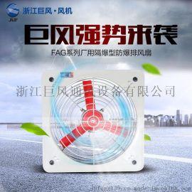 供应浙江巨风FAG-300厂用隔爆型防爆排风扇