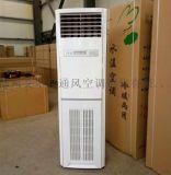 厂家直销5匹120根铜管FP-238LZ立柜式风机盘管