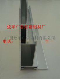 广州炫苹广告灯箱铝材厂供应喷绘布软膜灯箱边框铝型材