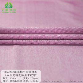 丝光棉芝麻点平纹布丝光棉面料 新款布料牛津珠地布