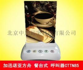 点餐台卡式无线呼叫器多按键呼叫服务员酒店餐厅会所茶