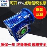 工廠直銷NMRW063-50紫光蝸輪蝸桿減速機