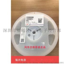风华贴片电容电阻 0805B105K500NT 0805 X7R 105 10% 50V 1UF