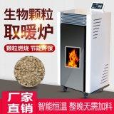 熱銷生物質顆粒爐 即開即熱倉庫取暖爐 家用採暖爐