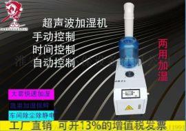 超声波加湿器,工业加湿机
