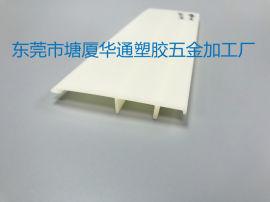 ABS乳白型材 厂家直销开模定制 ABS异型材