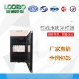青岛路博LB-8000在线式等比例水质自动采样器