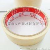 进口耐高温美纹纸胶带 进口耐130度高温美纹纸