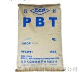 PBT/台湾长春4830-BKL 高刚性