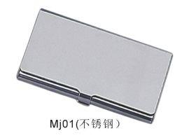 金属不锈钢名片盒(mj19)