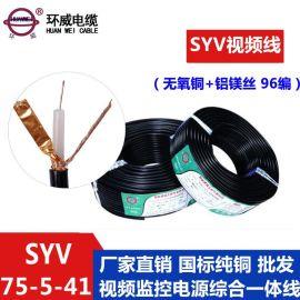 环威电线电缆供应SYV 75-5-41监控线 96编同轴线 国标电缆