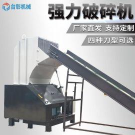源头厂家直销塑料外壳破碎机 型材碎料机 大型塑料卡板破碎机