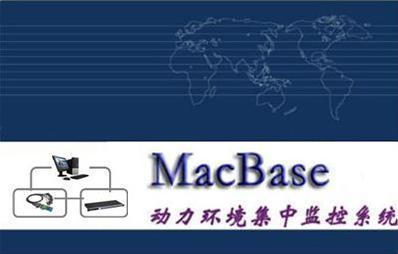 華東聯網集中監控管理系統
