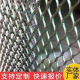 建築幕牆裝飾板 揚州鋁板網 金屬幕牆裝飾網 定做菱形孔鋼板網