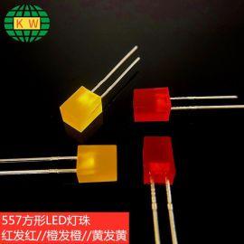 供应557方形红发红黄发黄橙发橙雾状发光二极管方形指示灯led灯珠