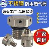 不鏽鋼金屬防水透氣閥led汽車燈呼吸器M12*1.5防水螺絲路燈草坪燈