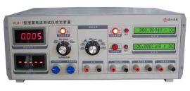泄漏电流测试仪检定装置(XLB-1型)