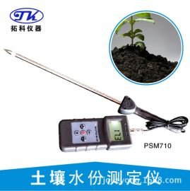 PMS710快速土壤水分测定仪