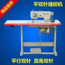 星驰牌842/872-5/845平双针车平缝机服装制衣拐角直角双针缝纫机