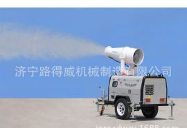 拖车式喷雾降尘机RWJC21