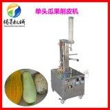 木瓜削皮機 商用不鏽鋼瓜果削皮機 削皮厚度可調