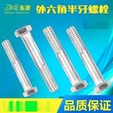 316不锈钢外六角头半牙螺栓/丝 DIN931/ GB5782  M/m20*60-200
