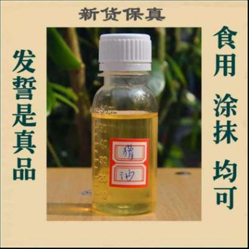 1KG/瓶 **抗菌防冻专用蛇油(精油)99% 高压分离提取原料