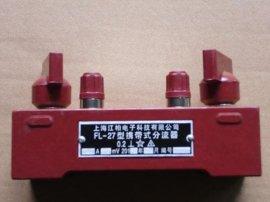 高精度分流器 (FL-27)