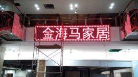 天津LED显示屏 室内红色电子屏
