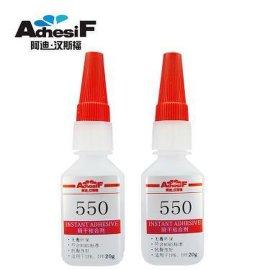 厂家直供 502胶水|PVC快干胶水|低白化瞬间胶|塑料胶水