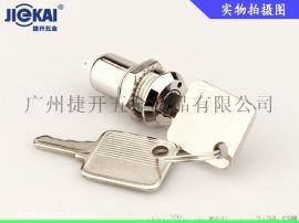 钥匙开关 广州JK0111 12MM电源锁