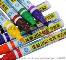 雄狮奇异麦克笔NO.250 雄狮环保油性记号笔