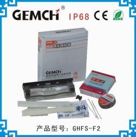 君策GHFS-F2分支绝缘防水盒 灌胶绝缘防水接线盒 路灯电缆防水接线盒