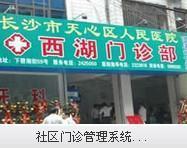 社區門診管理系統