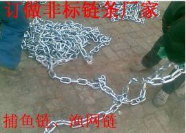 **耐用渔网链规格齐全,捕鱼链,舱盖链,镀锌浮标锚链